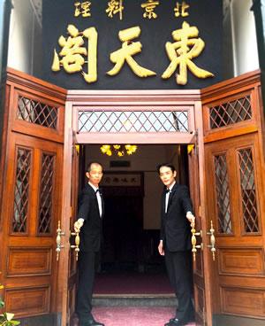 totenkaku reservation